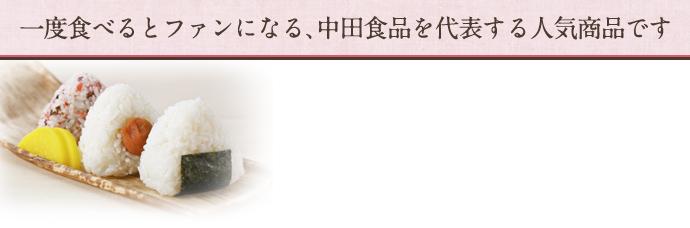 一度食べるとファンになる、中田食品を代表する人気商品です